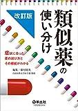類似薬の使い分け 改訂版〜症状に合った薬の選び方とその根拠がわかる