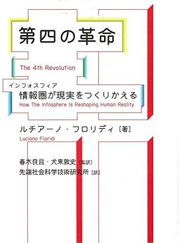 第四の革命―情報圏が現実をつくりかえる