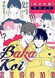 ばかの恋 セカンド 連載版: 1 (gateauコミックス)