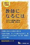 教師になるには 2011年度版 (教員採用試験シリーズ 390)