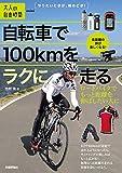 自転車で100kmをラクに走る ~ロードバイクでもっと距離を伸ばしたい人に (大人の自由時間mini)