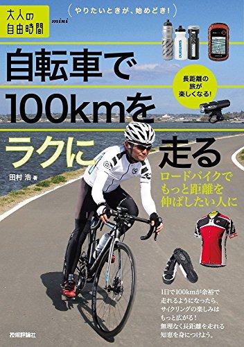 自転車で100kmをラクに走る ~ロードバイクでもっと距離を伸ばしたい人に (大人の自由時間mini)の詳細を見る