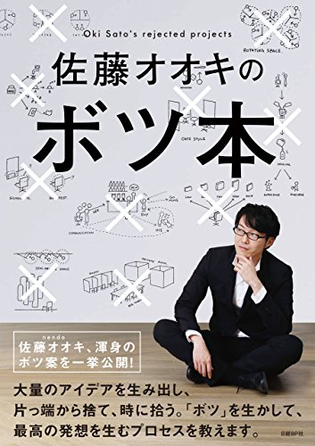 佐藤オオキのボツ本の詳細を見る