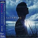 サトラレ オリジナル・サウンドトラック