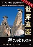 世界遺産夢の旅100選 スペシャルバージョン ヨーロッパ篇 4[DVD]