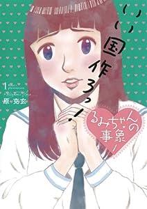 るみちゃんの事象 1巻 表紙画像