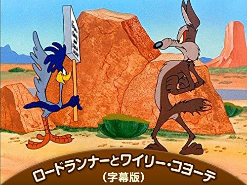ロードランナーとワイリー・コヨーテ(字幕版)