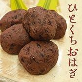 和菓子 ひとくちおはぎ (25g×20個)