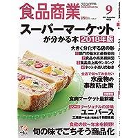 食品商業2018年09月号 (スーパーマーケットが分かる本[2018年版])