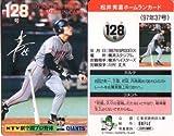 松井秀喜 ホームランカード 128号