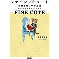 ファイン/キュート 素敵かわいい作品選 (ちくま文庫)