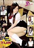 ウリドキ女子校生 LOVELY JK COLLECTION 05 [DVD]