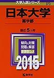 日本大学(薬学部) (2015年版大学入試シリーズ) 画像