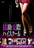 援助交際ハイスクール LBX-237 [DVD]