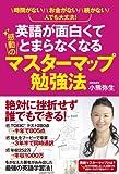 英語が面白くてとまらなくなる感動のマスターマップ勉強法 (中経出版)