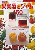 保存版 果実酒とジャム160―保存びんがあれば、毎日がおいしい (主婦の友ベストBOOKS)