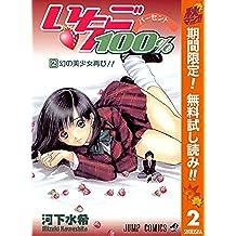 いちご100% カラー版【期間限定無料】 2 (ジャンプコミックスDIGITAL)