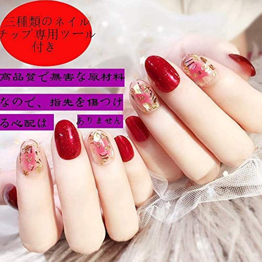 HuangHM 24枚両面テープ付き レッド 上品 人気のモテフレンチネイル ネイルチップ ぷっくり クリスタルビジューエレガント 普段使い和柄着物和装成人結婚式 ジェルネイル ライトセラピー チップ