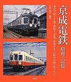 京成電鉄—昭和の記憶
