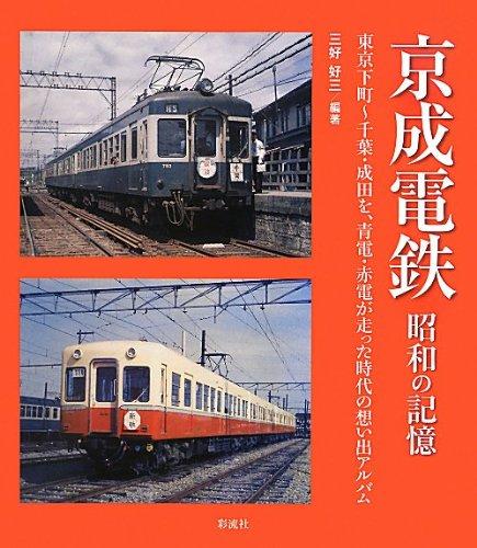 京成電鉄―昭和の記憶