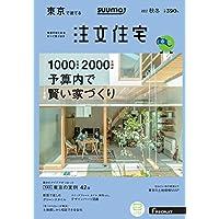 SUUMO注文住宅 東京で建てる 2017年秋冬号