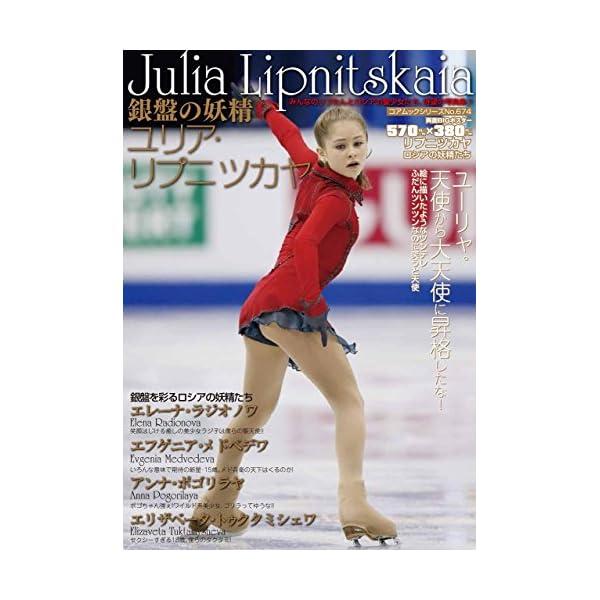 「ユリア・リプニツカヤ選手」BIGポスター付 銀...の商品画像