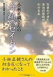 小林正観さんの「奇跡のセイカン」―生まれてきた本当の意味がわかる本 -