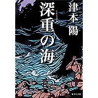 深重の海 (集英社文庫)