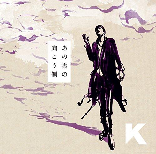 【over…/K】歌詞の意味を紐解いてみよう…悲しみの向こうに見える想いを知ったら涙が止まらないの画像