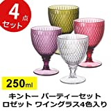 キントー パーティーセット ロゼット ワイングラス4色入り[正規品]