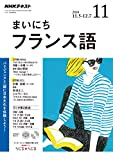 NHKラジオまいにちフランス語 2018年 11 月号 [雑誌]
