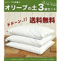 【3袋セット販売】 オリーブの土 (肥料入り) (42L) 【資材】 オリーブ専用 培養土 【北海道、沖縄、離島不可】