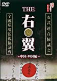 実録・ドキュメント893 THE右翼 中国・四国編 [DVD]