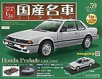 スペシャルスケール1/24国産名車コレクション(59) 2018年 12/11 号 [雑誌]