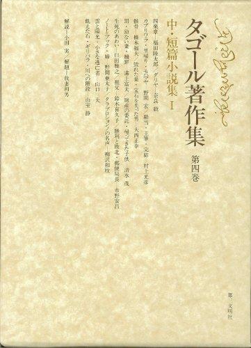 タゴール著作集 第4巻―中・短編小説1