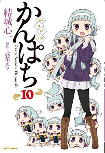かんぱち(10): IDコミックス/REXコミックス (IDコミックス REXコミックス)