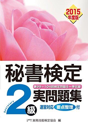 秘書検定実問題集2級2015年度版