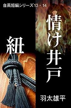 [羽太雄平]の情け井戸・紐
