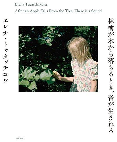 林檎が木から落ちるとき、音が生まれる