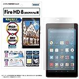 ASDEC Fire HD 8 タブレット (Newモデル) 2017 用 保護フィルム ノングレアフィルム3 ・映り込み防止・防指紋 ・気泡消失・アンチグレア 日本製 NGB-KFH10 (2017年モデル Fire HD 8, マットフィルム)