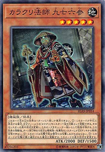 遊戯王 IGAS-JP014 カラクリ法師 九七六参 (日本語版 ノーマル) イグニッション・アサルト
