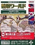 読取ワールド・マルチリンガル 乗り換え版