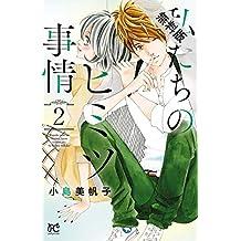 私たちのヒミツ事情 2【期間限定 無料お試し版】 (プリンセス・コミックス プチプリ)