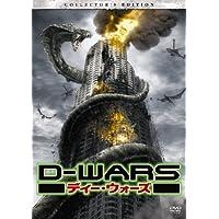 D-WARS ディー・ウォーズ デラックス・コレクターズ エディション