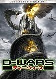 D-WARS ディー・ウォーズ デラックス・コレクターズ・エディション[DVD]