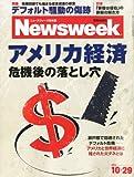 Newsweek (ニューズウィーク日本版) 2013年 10/29号 [アメリカ経済 危機後の落とし穴]