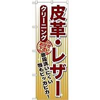 【受注生産品】GNB-1155 皮革・レザー クリーニングのぼり [オフィス用品] [オフィス用品]