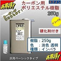 キクメン カーボンクロス用 インパラ樹脂250g 淡色透明 汎用ベーシック 硬化剤付き