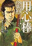 用心棒稼業 2 (SPコミックス)