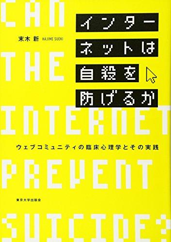 インターネットは自殺を防げるか: ウェブコミュニティの臨床心理学とその実践